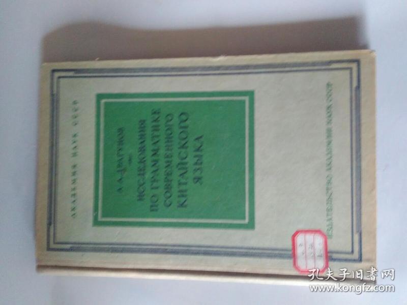 近代中国语法研究