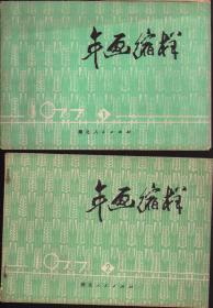 年画缩样 1977 (1-2册)