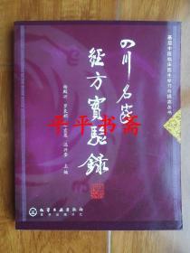 基層中醫臨床醫生學習與提高叢書:四川名家經方實驗錄(16開)