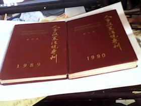人事政策法规专刊合订本1989、1990年2本合售(总第1期-24期)(89年含创刊号,有发刊词)