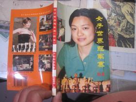 中国国际象棋2001-6 (女子世界冠军赛特集)