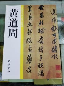 中国历代书法大师名作精选-黄道周