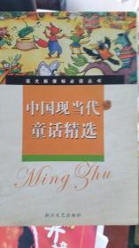 二手正版中国现当代童话精选9787533920005