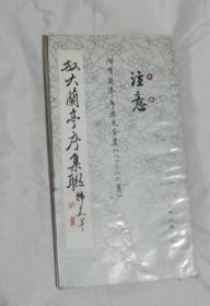 放大兰亭序集联   天津古籍出版社