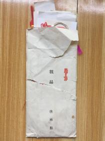 日本启林馆制作《粗品》一袋,中元节、拜佛、探望、祝仪等帖子, 见图