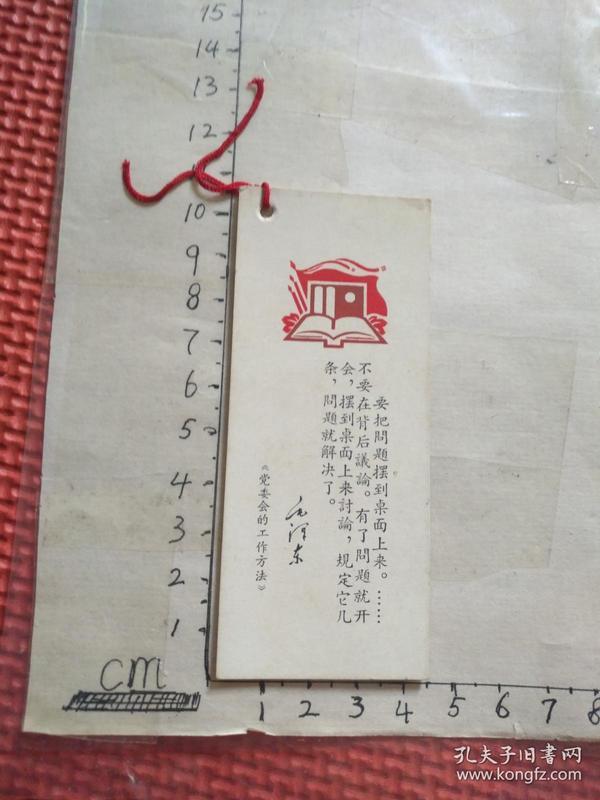 毛主席语录书签《党委的工作方法》