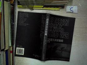 二战重大决策秘闻.**