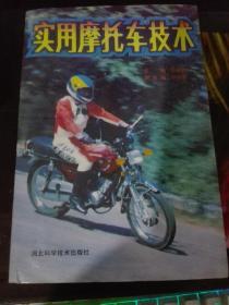 实用摩托车技术