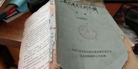 安徽文史资料选辑 第一辑(1964年1版1印)
