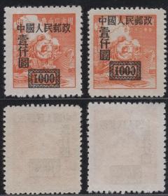 保真改1单位邮票上海版1000元散票组细齿各一枚中国邮票新品全品