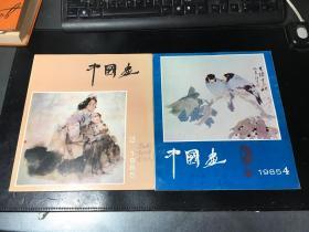 中国画 1985 /2.4(两册合售)