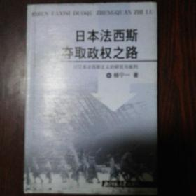 日本法西斯夺取政权之路