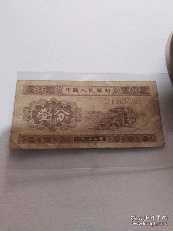 长号壹分 壹分阿拉伯数字号码 老壹分纸币