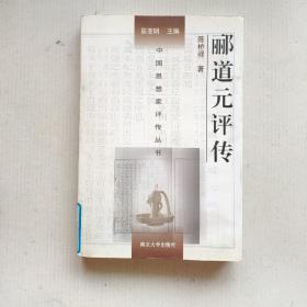 《郦道元评传 》(中国思想家评传丛书)典藏版