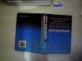 新英汉电信科技词典