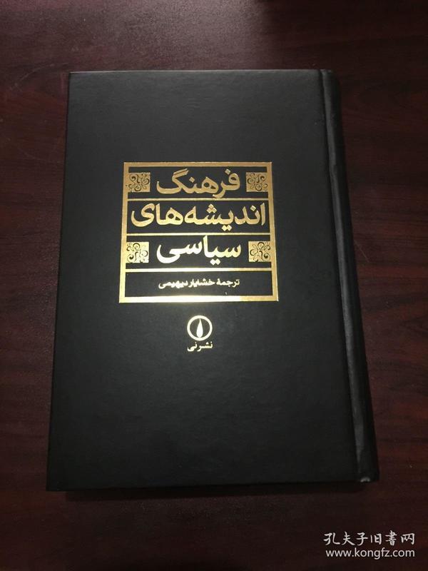 波斯语原版(思想史词典)
