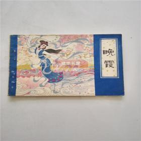 小人书 连环画 聊斋故事 晚霞1982年一版一印 货号Y1