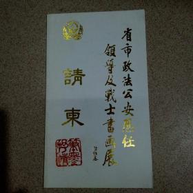 省市政法公安历任领导及战士书画展 请柬