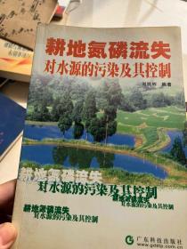 耕地氮磷流失对水源的污染及其控制