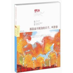 青年文摘典藏系列.第2辑(成长卷):那段奋不顾身的日子,叫青春