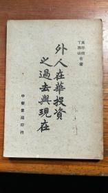 外人在华投资之过去与现在《1947.2上海中华书局》【民国旧书】