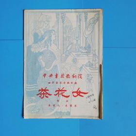 中央实验歌剧院 世界著名古典歌剧 茶花女 (老戏单)