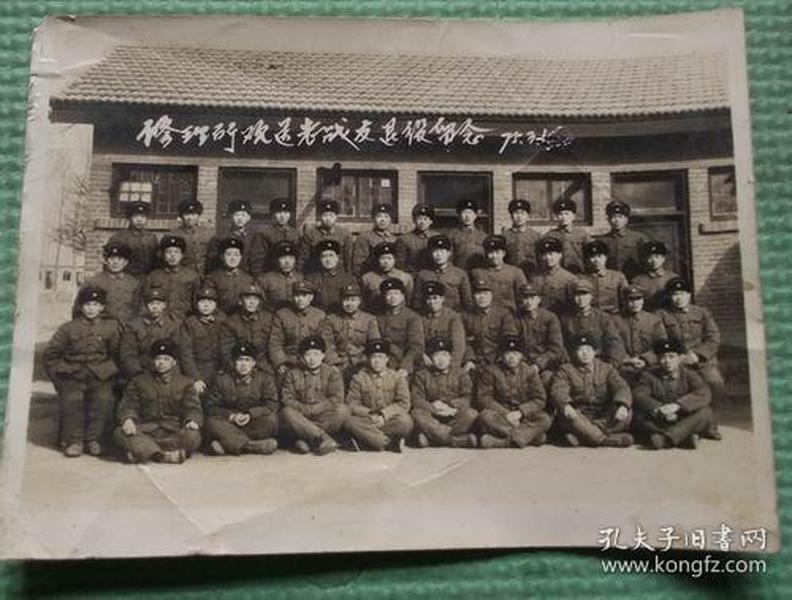 老照片   修理所欢送老战友退役纪念  1975年3月1日