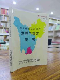 四川藏族自治地方发展与稳定研究