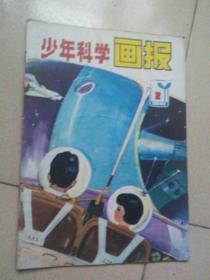 少年科学画报1981年第2期