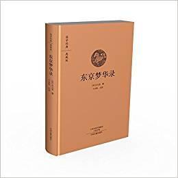 东京梦华录(国学经典典藏版 16开精装 全一册)