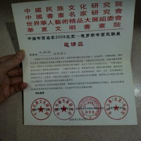 中国书画名家2009北京——俄罗斯书画双联展邀请函 请柬
