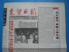 《农垦日报》一九九五年十二月五日,乙亥年十月十四。现代科技,使敦煌宝窟再生。