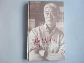 《柳鸣九散文随笔手迹》签名钤印,硬精装本