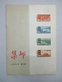 《集邮》1957年第10期 (总第34期)人民邮电出版社 16开16页