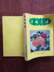 【淮阳菜谱 1版1、