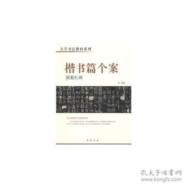 大学书法教材系列楷书篇个案颜勤礼碑