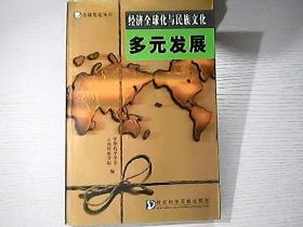 经济全球化与民族文化多元发展