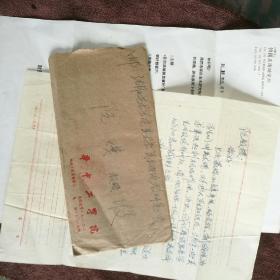 名人手札【刘洪安】 (华中工学院)    信一页带实寄封 +【韩国美术研究所】《原稿执笔托付书》一页