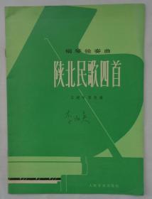 李淑英老师签藏  钢琴独奏曲 陕北民歌四首  16开   货号:第42书架—C层