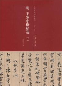 历代名家小楷系列:明 王宠小楷精选(一 游包山集)