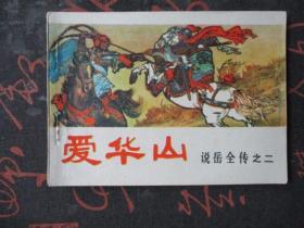连环画:爱华山【说岳全传之二】