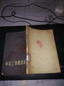 东北工业建设通讯选(1954年一版一印 竖版繁体 馆藏书)