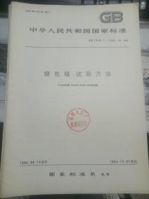 《中华人民共和国国家标准 绕线包试验方法 GB 1343.1~1343.10-84》