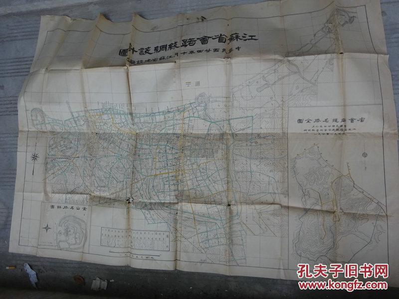 民国二十四年出版《江苏省会路线设计图》(镇江详图)