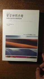 实习神明手册:启动内在感官的自修经典法则(精装本厚册,绝对好书,绝对低价,私藏品还好,自然旧)