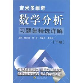 吉米多维奇数学分析习题集精选详解(下册)