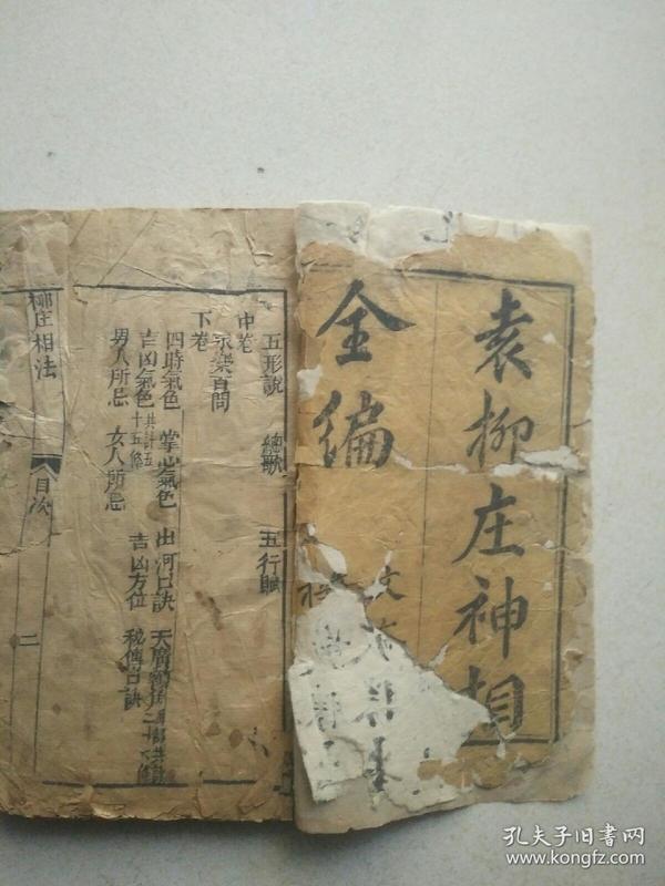清代木刻详解袁先生秘传,袁柳庄相法全编。