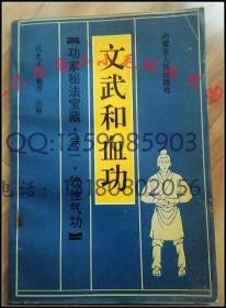 文武和血功-范克平 软性气功 道家武学秘笈 原版正版武术