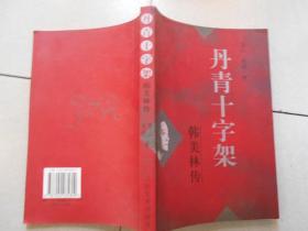 签名本《丹青十字架——韩美林传》(韩美林签名本)签名保真