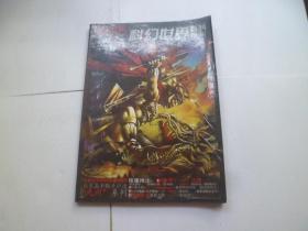 科幻世界画刊增刊:奇幻世界(2003年增刊)